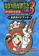 GB Ranch Story GB 3 Official Guide