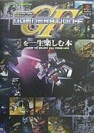 PS SD Gundam G GENERATION-F Book