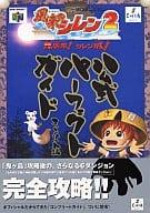 N64 Furai no Shiren 2 Official Perfect Guide