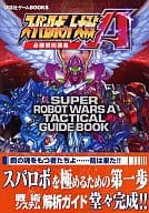 GBA Super Robot Wars A Victory Strategy Lecture