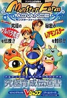 GBA Monster Rancher Advance Ultimate Nurturing Mission
