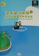 NGC Animal Crossing Guide + Perfection Guide Book