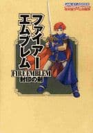 GBA FIRE EMBLEM : The Sword of the Seal : The Capture of Nintendo Games