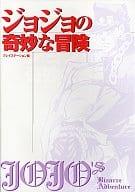 JOJO'S BIZARRE ADVENTURE PlayStation version