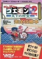 FC Gambare Goemon Gaiden 2 : Tenka no Takara wo Seikatsu Furyakuhon