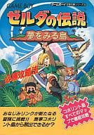GB : The Legend of Zelda : A Dream Come True