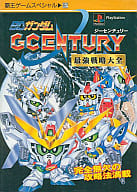 PS SD Gundam G Century's Strongest Strategy Grand Total