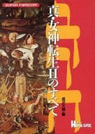All of SFC Shin · Megami Tensei II