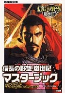 Honorable W98 Nobunaga's Ambition Storm Century Master Book