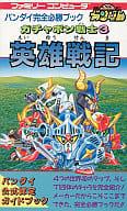 FC SD Gundam Gachapon Fighter 3 : Hero War Chronicles