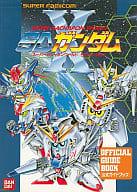 SFC Super Gashapon World SD Gundam X OFFICIAL GUIDE BOOK