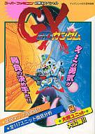 SFC SD Gundam GX