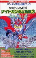FC SD Gundam Gaiden Night Gundam Story 3 Complete Miracle Book