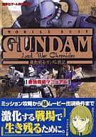 Kodansha PS2 Mobile Suit Gundam Senki Strongest Tactics Manual