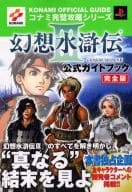 PS2 Suikoden 3 Official Guide Book Full Edition