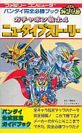 FC SD Gundam Gachapon Warrior 4 New Type Story Completely Successful Book