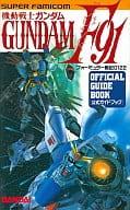 SFC Mobile Suit Gundam F91 Formula Senki 0122 OFFICIAL GUIDE BOOK