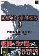 DINO CRISIS 3 Perfect Array