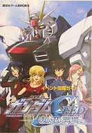 GBA Mobile Suit Gundam SEED Friends and you on the battlefield. Event capture guide