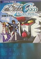 GBA MOBILE SUIT GUNDAM SEED : Friends and You on the Battlefield. Strategy Guide