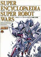 Super Robot War Encyclopedia