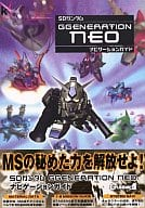 PS2SD Gundam G GENERATION NEO Navigation Guide