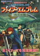 GBA FIRE EMBLEM Gokubi no Tsurugi Nintendo Official Guide Book