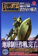 WS Gihren no Yabou Special Edition Master of the Blue Star Official Complete Manual