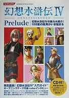 PS2 Suikoden IV Prelude