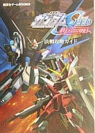 PS2 MOBILE SUIT GUNDAM SEED : The Unending Tomorrow : The Decisive Battle Guide