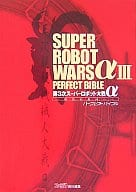PS2 3rd Super Robot Wars α-To the End of the Galaxy-Perfect Bible
