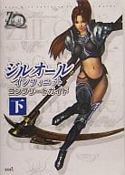 PS2 Zill O'll Infinite Complete Guide