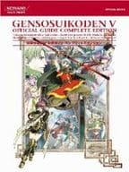 PS2 Suikoden V Official Guide Complete Edition