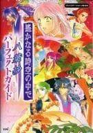 PS2 Harukanaru Toki no Naka de ~ Hachiyosho ~ Perfect Guide