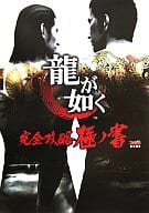 PS2 YAKUZA : The Perfect Attack