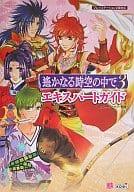 PS2 Harukanaru Toki no Naka de 3 Expert Guide