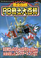 Perfect capture BB warrior Encyclopedia comic bonbon special 131