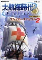 PC Age of Discovery Online Players Bible 2