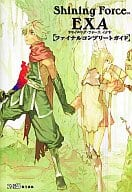 PS2 Shining Force EXA Final Complete Guide