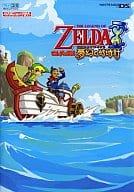 NDS : Legend of Zelda : Fantasy Hourglass : Nintendo Game Capture Book