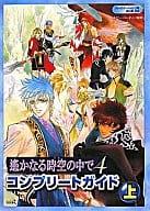 PS2 Wii Harukanaru Toki no Naka de 4 Complete Guide