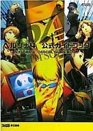PS2 Persona 4 Official Guide Book