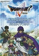 DS DRAGON QUEST V Hand of the Heavenly Bride Official Guide Book