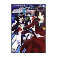GBA MOBILE SUIT GUNDAM SEED DESTINY : The Perfect Attack Guide