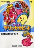 DS Super Princess Peach