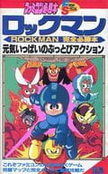 FC MEGA MAN : Perfect Victory Book Friday Special 64 Famicom Victory Book