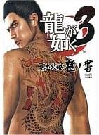 PS3 / YAKUZA 3 : Complete Attack