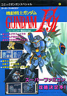 SFC MOBILE SUIT GUNDAM F91 Formula War 0122