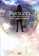 PSP Persona Official Perfect Guide
