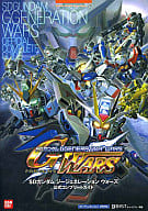 Wii / PS2SD Gundam G Generation Wars Official Complete Guide
